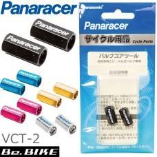 Колпачки на вентиль Panaracer Valve Core Tool ал, 2шт / уп, серебр.